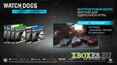 Хакерская Watch Dogs доступна для предзаказа