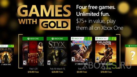 Известны февральские бонусы Games With Gold