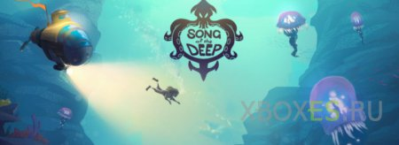 ��������� ����� ���������� ����������� Song of the Deep