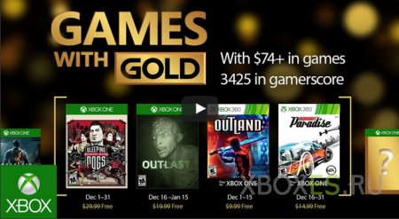 Известны декабрьские бонусы Games with Gold